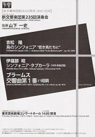 【678】11/3 新交響楽団 第235回演奏会(Cond.山下一史) - まめびとの音楽手帳