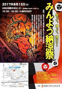 みんよう納涼祭 - 津軽三味線奏者・踊正太郎オフィシャルブログ