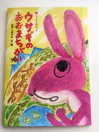 新刊は仏教の絵本 - ますます日記