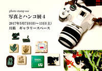 『写真とハンコ展4』開催中です - シャシンとハンコ