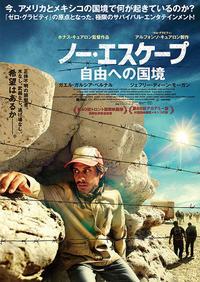 「ノー・エスケープ 自由への国境」 - ここなつ映画レビュー
