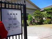 ザ・コレクション 後期展示@藤田美術館 - てんてまり@Up.town