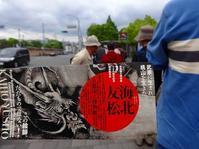 海北友松@京都国立博物館 - てんてまり@Up.town