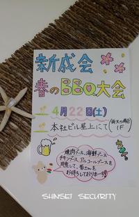 新成会BBQパーティー - 神戸の街を24h警備します。