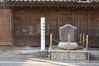 太平記を歩く。 その51 「元弘帝御着船所」 鳥取県西伯郡大山町 - 坂の上のサインボード