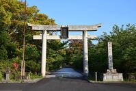 太平記を歩く。 その52 「名和神社」 鳥取県西伯郡大山町 - 坂の上のサインボード