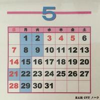 当店、理容室のH29年5月の営業日カレンダー - 金沢市 床屋/理容室/散髪  「ヘアーカット ノハラ ブログ」 メンズヘッドスパは当店で!