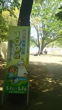 井の頭公園100周年 - 音古痴新