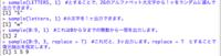 文字列の操作、パスワード自動生成プログラムの準備 - 干からびたウェット教授の独習でアール R