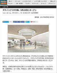 キヤノンプラザ大阪、5月29日にオープン - 100-400ISの部屋