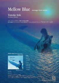 名古屋市交通局さんにCD取り扱って頂いております! - 愛知・名古屋を中心に活動する女性ギタリストせきともこのブログ