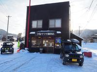2017.01.06 ジムニー北海道の旅40夕張サワダ珈琲店 - ジムニーとカプチーノ(A4とスカルペル)で旅に出よう