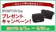 BROMPTON Bag プレゼントキャンペーン - THE CYCLE 通信