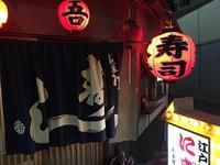 石橋の寿司「文吾寿司」 - C級呑兵衛の絶好調な千鳥足