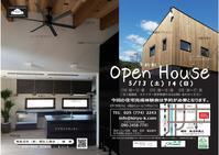 OPEN HOUSE!!! - 有限会社 桐生工務店(AIRFLOW HAUS)の桐生です。