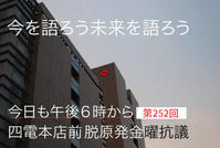 252回目四電本社前再稼働反対 抗議レポ 5月5日(金)高松/【原発のありようⅡ】 - 瀬戸の風