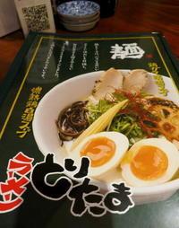 ラーメンとりたま*濃熟鶏白湯ラーメン♡ - ぴきょログ~軽井沢でぐーたら生活~