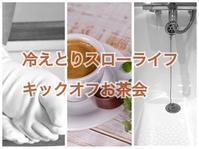 冷えとりスローライフキックオフお茶会 - cotteの冷えとりシンプルライフ