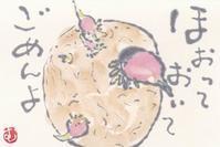 ジャガイモ「ほぉっておいて ごめんよ」 - ムッチャンの絵手紙日記