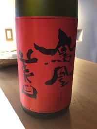 日本酒始めました - 富士山周辺での暮らしの楽しみ方