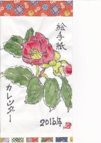 2016年 花の絵手紙カレンダー 花水木絵手紙 ♪♪  - NONKOの絵手紙便り
