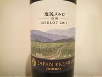 サントリー ジャパンプレミアム 塩尻メルロ 長野 - アルさんのつまみ食い2