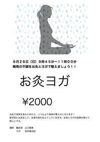 お灸ヨガ vol.2 - ネリヤカナヤのいろいろブログ www.neriyakanaya.com