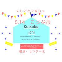 2017.5.14こつぶ市作家様のご紹介(横浜ハンドメイドイベント。YOTSUBAKOにて) - Feb
