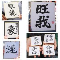 5月14日(日)松戸『おこめのいえ手創り市』拡大版に出展します! - 筆耕アーティスト 道口久美子 BLOG