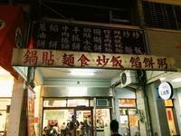 (台中:餃子)安くて美味しい~で立て続けに通ってしまった「京都園北方館」さん♪ - メイフェの幸せいっぱい~美味しいいっぱい~♪