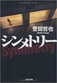 シンメトリー/誉田哲也読みました。 - Brixton Naoki`s blog