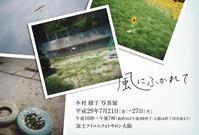 木村綾子写真展 風にふかれて - Art Design*