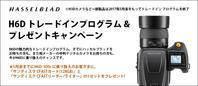 Hasselblad H6D トレードインプログラム&プレゼントキャンペーン - TAKEブログ