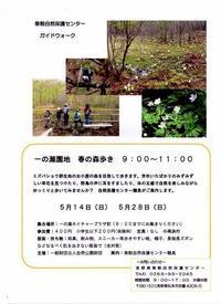 乗鞍自然保護センターのガイドツアー。 - 乗鞍高原カフェ&バー スプリングバンクの日記②