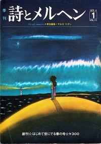 「赤い鳥」の精神を受け継いだ「詩とメルヘン」 - 歌い手菅野千恵のaround me