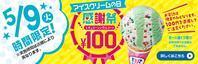 サーティワンアイスの日100円 - 料理研究家ブログ行長万里  日本全国 美味しい話