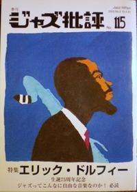 ジャズ批評「エリック・ドルフィー」 - Haizaraな雑記帳