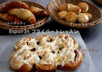 自家製酵母シナモンロール&スコーン&ソルトロッティ - 自家製天然酵母パン教室Espoir3n(エスポワールサンエヌ)料理教室 お菓子教室 さいたま