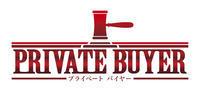 高額買取専門店 プライベートバイヤー サンモール一番町にオープンいたしました‼ - 2月17日 NEW OPEN !特別買取強化を開催中!