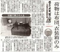 荷物は布団、衣装箱のみ 起きて半畳、寝て一畳 /元記者の僧侶修行録 東京新聞 |瀬戸の風 原発問題と重ねて視る。 - 瀬戸の風