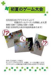 ご愛犬といっしょ☆★☆初夏のゲーム大会 - PuaLala Cafe Dog Bird Culture