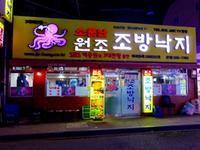 リハビリ釜山旅 10. 元祖チョバンナクチにてナッコプセの夕食 - マイ☆ライフスタイル