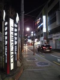 リハビリ釜山旅 11. 釜山のカロスキル!?初めての田浦カフェ通り & スタバのプリン  - マイ☆ライフスタイル