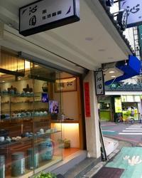 台湾紅茶とプーアール茶と茶梅「沁園」taipei - いわおの日々ing・・・夢見る頃がとっくに過ぎ去っても♪・・・