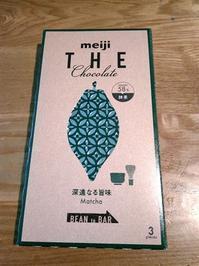 「明治ザ・チョコレート深遠なる旨味抹茶」 - 湘南ランチウォーク
