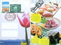 急遽決まった富山への旅~ポストカード&風景印 - Mimpi Bunga の旅の思い出