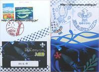 急遽決まった富山への旅~ポストカード&風景印(ほたるいかミュージアム編) - Mimpi Bunga の旅の思い出