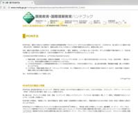 PCM研修、開始! - Life@イデアス(アジア経済研究所 開発スクール 27期生ブログ)