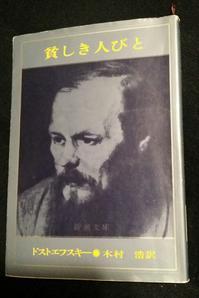 『貧しき人々』 ドストエフスキーの鮮烈な処女作 「わたしにとってかけがえのないワルワーラさん!」 - 本読み虫さとこ・ぺらぺらうかうか堂(フィギュアスケート&映画も)