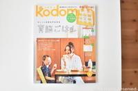 ■赤ちゃんからのおかたづけ育、お宅訪問レポート!@連載kodomoe6月号。■ - OURHOME